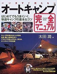 いますぐ使えるオートキャンプ完全マニュアル (012 outdoor)