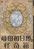 藤田 和日郎 / 藤田 和日郎 のシリーズ情報を見る