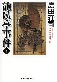 龍臥亭事件(下) 御手洗潔シリーズ (光文社文庫)