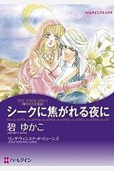 シークに焦がれる夜に 奪われた王冠 (ハーレクインコミックス) Kindle版
