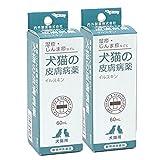 【2個セット】犬猫の皮膚病薬イルスキン 60mL(動物用医薬品)
