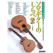 ソロ・ギターのしらべ スタジオジブリ作品集 風の谷のナウシカから崖の上のポニョまで(CD付き) (Guitar Magazine)