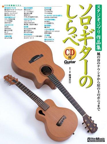 ソロ・ギターのしらべ スタジオジブリ作品集 風の谷のナウシカから崖の上のポニョまで(CD付き) (Guitar Magazine)の詳細を見る