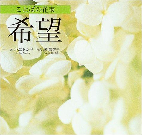 希望 (ことばの花束)