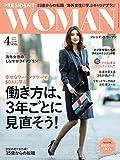 PRESIDENT WOMAN(プレジデント ウーマン)2018年4月号(働き方は、3年ごとに見直そう)
