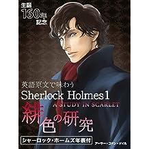 英語原文で味わうSherlock Holmes1 緋色の研究/A STUDY IN SCARLET.