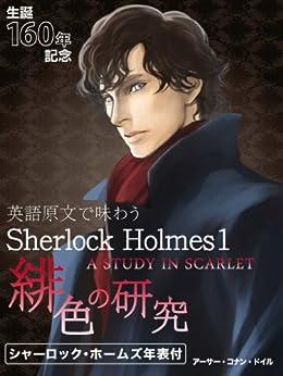 英語原文で味わうSherlock Holmes1 緋色の研究/A STUDY IN SCARLET. アーサー・コナン・ドイル