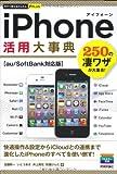 今すぐ使えるかんたんPLUS iPhone活用大事典
