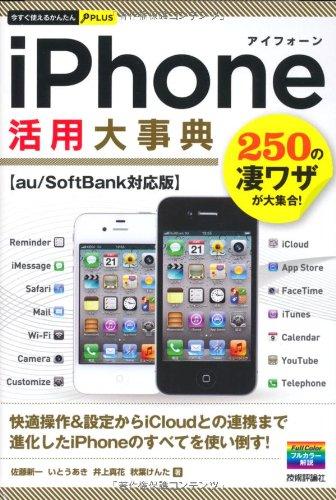 今すぐ使えるかんたんPLUS iPhone活用大事典の詳細を見る