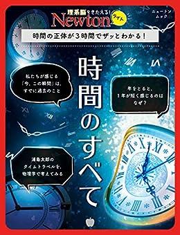 [科学雑誌Newton]のNewtonライト『時間のすべて』