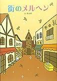 街のメルヘン