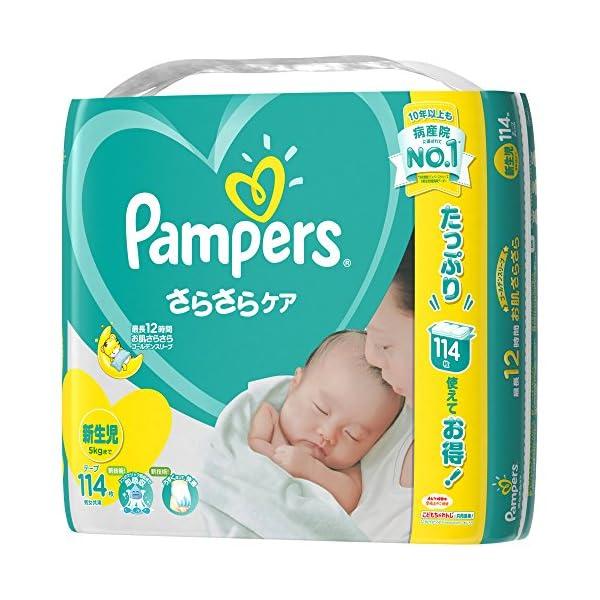 パンパース オムツ テープ さらさらケア 新生児...の商品画像
