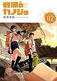 戦渦のカノジョ(2) (ヤングマガジンコミックス)