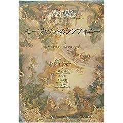 ニール・ザスラウ『モーツァルトのシンフォニー—コンテクスト、演奏実践、受容』のAmazonの商品頁を開く