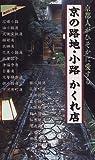 京都人がひそかに愛する 京の路地・小路、かくれ店 (通の行く京都)