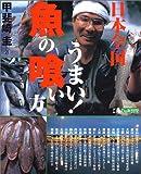 日本全国うまい!魚の喰い方 (タツミムック Do楽BOOKS)