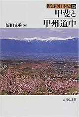 甲斐と甲州道中 (街道の日本史)
