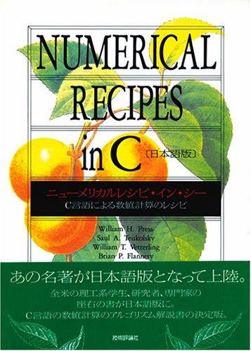 ニューメリカルレシピ・イン・シー 日本語版―C言語による数値計算のレシピの詳細を見る