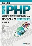 図解・標準最新PHPハンドブック