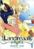 Landreaall: 1 (ZERO-SUMコミックス)