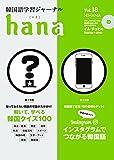 韓国語学習ジャーナルhana Vol.18 画像