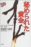 秘められた黄金―シャープ・シリーズ〈2〉 (シャープ・シリーズ (2))