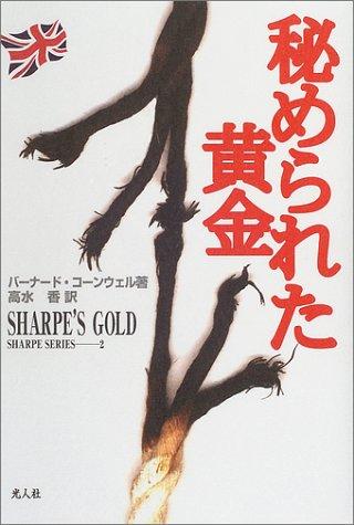 秘められた黄金―シャープ・シリーズ〈2〉 (シャープ・シリーズ (2))の詳細を見る