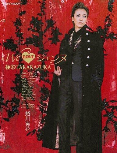 We LOVE ジェンヌ 極彩TAKARAZUKA (タカラヅカMOOK)