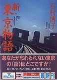 新・東京物語 (講談社文庫)