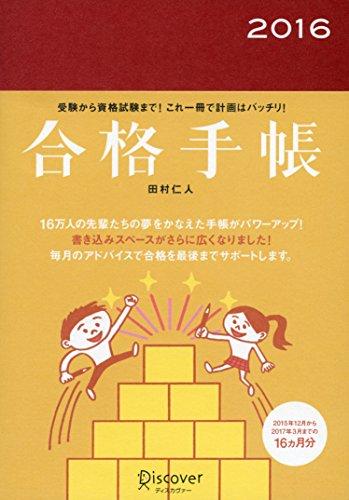 『合格手帳 2016』のトップ画像