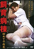 飼育病棟~初めての白衣~(復刻スペシャルプライス版) [DVD]