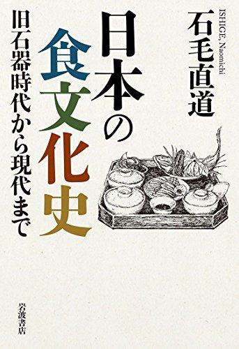 日本の食文化史――旧石器時代から現代までの詳細を見る