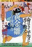 黄金雛 羽州ぼろ鳶組 零 (祥伝社文庫) 画像