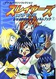 スレイヤーズNEXTフィルムブック〈7〉 (ドラゴンマガジンコレクション)