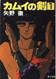 カムイの剣 (1) (角川文庫 (5610))
