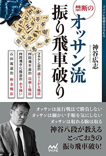 禁断のオッサン流振り飛車破り (マイナビ将棋BOOKS) -