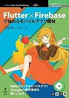 Flutter×Firebaseで始めるモバイルアプリ開発 (技術書典シリーズ(NextPublishing))