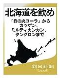北海道を飲め 「日の丸コーラ」からカツゲン、ミルティカンカン、タングロンまで (朝日新聞デジタルSELECT)
