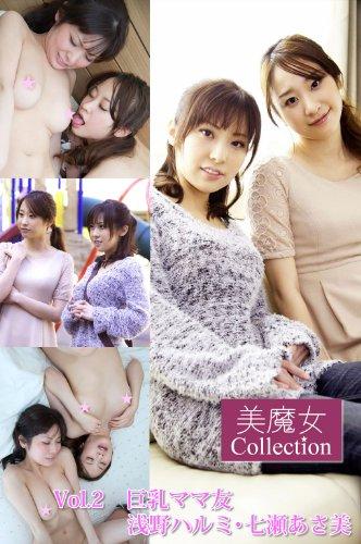 美魔女コレクション Vol.2 巨乳ママ友 浅野ハルミ・七瀬あ・・・