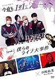今夜もLL(LIVE & LOVE)エピソード3「僕らのライブ大事件」 [DVD]
