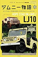 ジムニー物語第1巻 ホープスターON型4WDとスズキジムニーLJ10の誕生 (メディアパルムック)