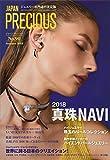 JAPAN PRECIOUS No.90(Summer 20―ジュエリー専門誌の決定版 2018 真珠NAVI