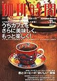 珈琲時間 2010年 11月号 [雑誌]