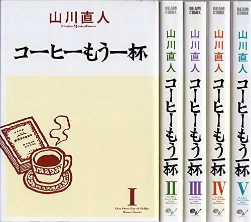 コーヒーもう一杯 コミック 1-5巻セット (BEAM COMIX)