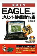 EAGLEによるプリント基板製作の素 単行本(ソフトカバー)