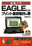 EAGLEによるプリント基板製作の素
