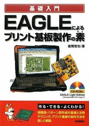 EAGLEによるプリント基板製作の素 後閑 哲也 技術評論社