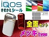 A.P.O(エーピーオー) アイコス シール メッキ (赤) レッド 全面 ステッカー iQOS 無地 単色