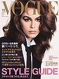 VOGUE JAPAN(ヴォーグジャパン) 2018年12月号