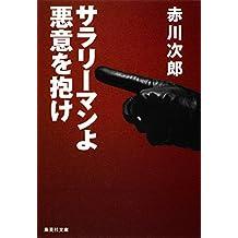 サラリーマンよ 悪意を抱け (集英社文庫)